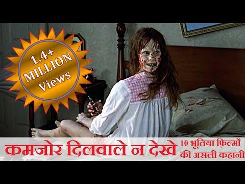 कमजोर दिलवाले न देखे -10 भूतिया फ़िल्मों की असली कहानी-10 Real Life Horror Movies thumbnail
