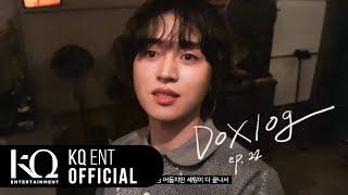 Maddox(마독스) - DOXLOG EP.22ㅣDOXTAPE 작업기