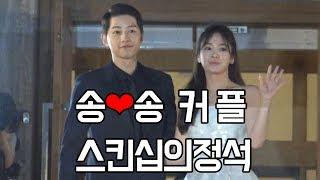 1년전 '송송커플' 송중기·송혜교, 이미 부부같았던 스킨십의 정석