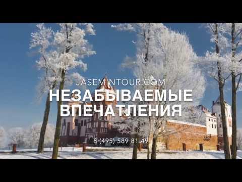 Новогодние туры в Беларусь / Туристическая компания Жасмин