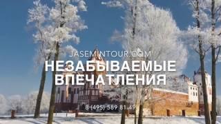 видео Автобусные туры по России, Белоруссии