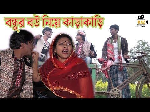 বন্ধুর বউ নিয়ে কাড়াকাড়ি I Bondhur Bou Nia Karakari I Panku Vadaima I Koutuk I Bangla Comedy 2018
