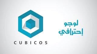 الدرس 2 : تصميم شعار إحترافي | شعار Cubicos