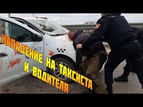 Пассажир напал на таксиста яндекс такси и водителя