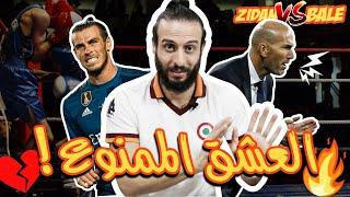 عودة زيدان واختفاء رونالدو !! | تحليل ريال مدريد ٢-٢ باريس