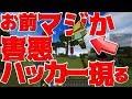【Minecraft】ある意味過去最悪!?害悪ハッカー現るwエッグウォーズ実況プレイ!
