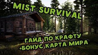 Mist survival гайд по крафту + карта военной базы,бункера,города