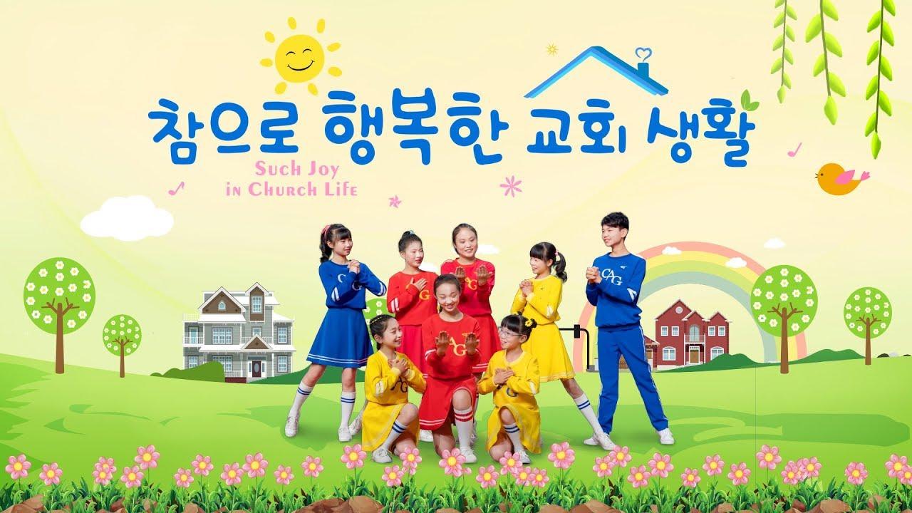어린이 찬양 댄스 <참으로 행복한 교회 생활>