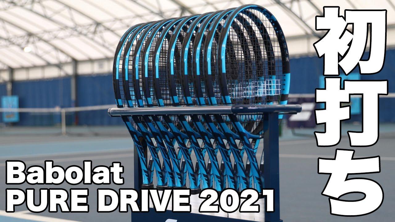 ピュアドライブ 2021