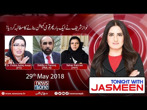 Tonight with Jasmeen   29-May-2018   Siddiq Al Farooq   Sehar Kamran   Firdous Ashiq Awan  