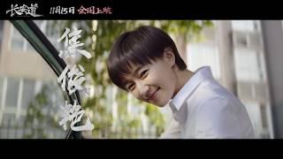 《长安道》曝定档预告( 范伟 / 宋洋 / 焦俊艳 / 陈数 主演)【预告片先知   20190828】