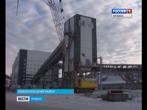 В Новокузнецком районе открыли новую обогатительную фабрику
