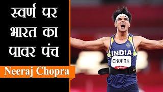 Tokyo Olympic। टोक्यो में नीरज चोपड़ा ने लिखा नया इतिहास। Neeraj Chopra | Gold in Olympics 2020