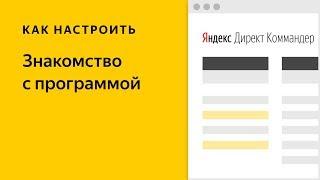 Директ Коммандер: знакомство с программой
