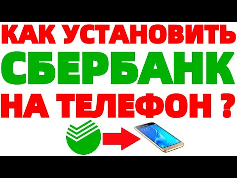 Сбербанк онлайн на телефоне андроид Как скачать и Установить ?