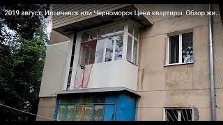 2019 август. Ильичевск или Черноморск Цена квартиры. Обзор жилья. Бюджетный случай. Отдых на море