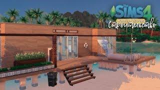 """Дом на воде / Строительство The Sims 4 """"Жизнь на Острове"""""""