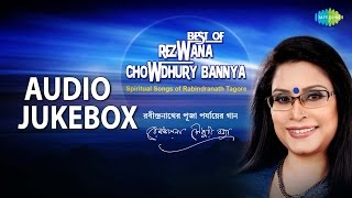 Best of Rezwana Choudhury Bannya | Bengali Devotional Songs | Audio Jukebox