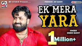 EK MERA YARA - Umesh Barot | Khair Mangda | Mv Studio | Digital Dayro 1