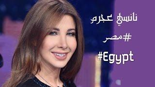 نانسي عجرم تغني لمصر اغنية جديدة 2017