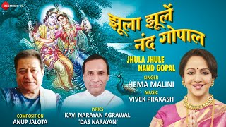 Sang Kishori Jhula Jule - Jhula Jule Nand Gopal | Hema Malini | Anup Jalota | Das Narayan
