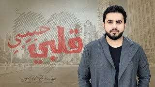 عادل ابراهيم - قلبي حبيبي (حصرياً) | 2017