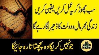 Wazifa for Barkat - Wazifa For Hajat - Islamic Wazifa For Rizq In Urdu