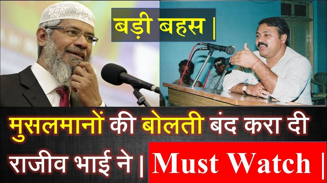 Rajiv Dixit : Shut Mouth of Muslims in Court Excellent Speech