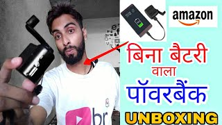 {Unboxing} Emergency Manual Mobile Charger l Hand Crank Charger l Innovative Mobile Charger l