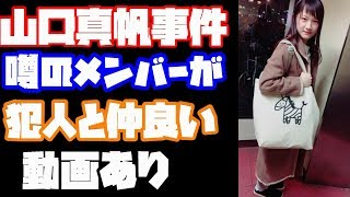 NGT48山口真帆事件で噂の太野彩香が犯人と仲良くしている動画を入手