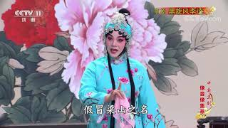 《中国京剧像音像集萃》 20190601 京剧《黑旋风李逵》 2/2  CCTV戏曲