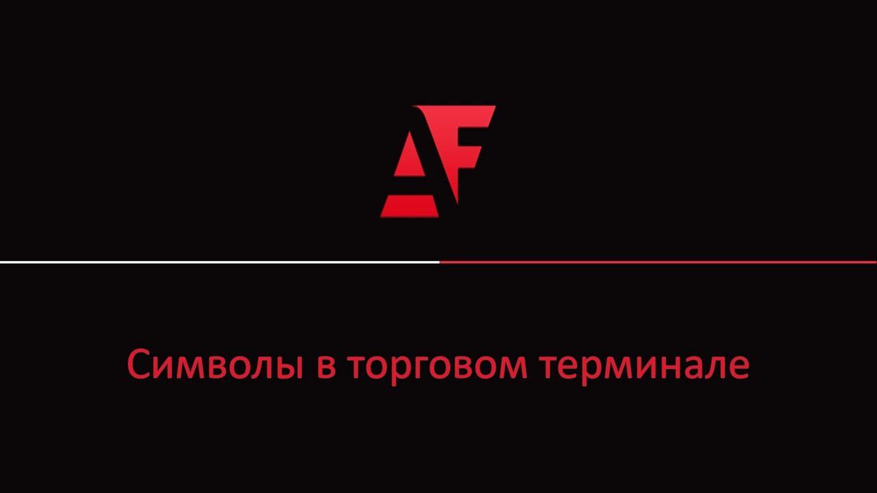 символы форекс
