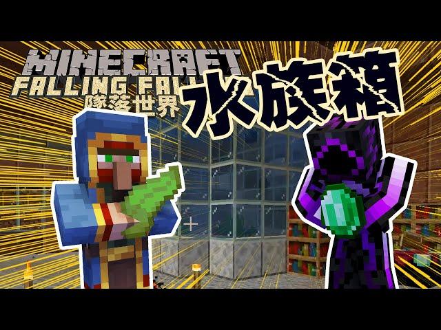 Minecraft生存 - 墜落世界 #27 魚要錢 海帶要錢 珊瑚要錢 一個水族箱要好多錢