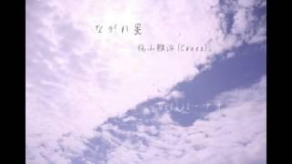 ながれ星/福山雅治(Cover)アオ