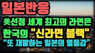 """[일본반응] 美선정, 세계 최고의 라면은 한국의 """"신라면 블랙"""" """"또 재발하는 일본의 열등감"""""""