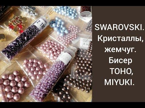 SWAROVSKI. Кристаллы, жемчуг, биконусы. Японский бисер TOHO, MIYUKI.