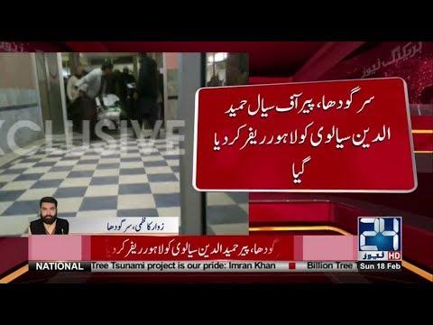 سرگودھا، پیر آف سیال حمیدالدین سیالوی کو لاہور ریفر کردیا گیا