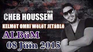 Cheb Houssem (08-Juin-2015)- KeLmet Omri WeLat JeTabLe (كلمة عمري ولات جوتابل)- BY HaDJ BeLaBiD