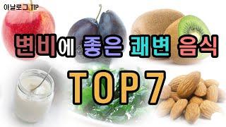 변비에 좋은 쾌변 음식 TOP7