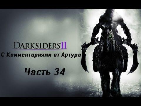 Прохождение Darksiders 2 (II) (Часть 34) Взор часового