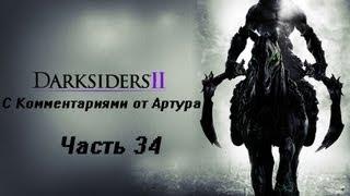 Прохождение Darksiders 2 II Часть 34 Взор часового