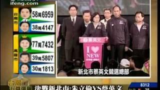 民進黨黨主席蔡英文宣布敗選新北市長 DPP Chairwomen Cai Concedes in Sinbei Election