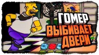 ГОМЕР ВЫБИВАЕТ ДВЕРИ! ЕЛЕ ВЫЖИВАЮ! ✅ Fun Times at Homer's Прохождение #3