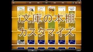 i文庫HDの本棚の使い方&見栄えの良い表紙設定方法
