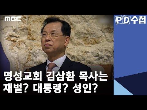 명성교회 김삼환 목사는 재벌? 대통령? 성인?