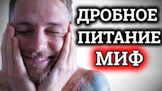 ДРОБНОЕ ПИТАНИЕ | МИФ | 6 ПРИЕМОВ ПИЩИ В ДЕНЬ | МИФ