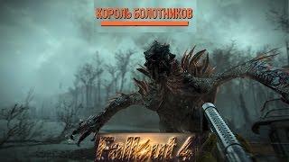 Fallout 4 Легендарный Король Болотников