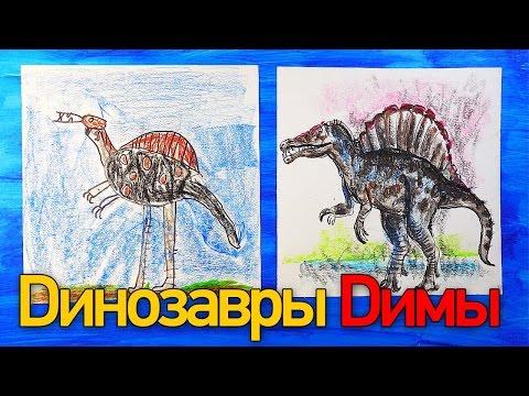 Простой способ как рисовать динозавра