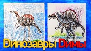 Рисуем ДИНОЗАВРА Спинозавра  Динозавры Димы