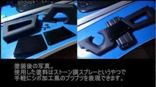Repeat youtube video 対物ライフル型スリングショットを作ってみた slingshot